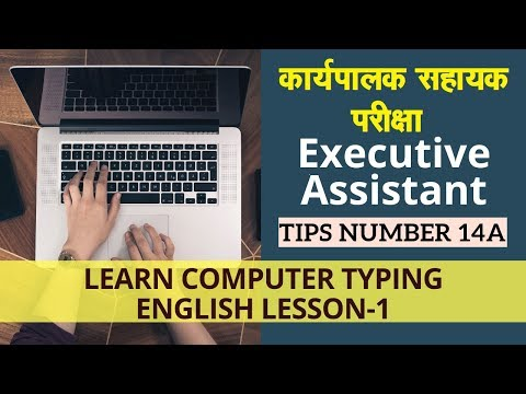 Quickly Learn Computer English Typing Lesson-1 | Executive Assistant Exam Tips Number 14A