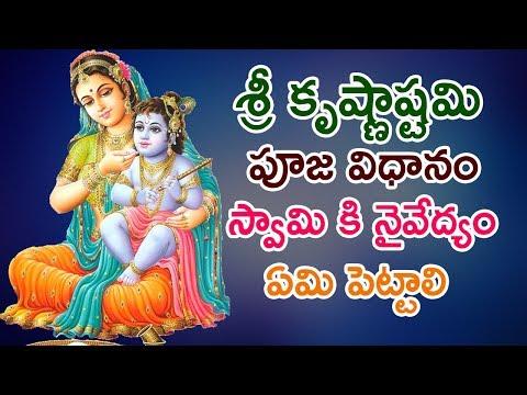 శ్రీ కృష్ణాష్టమి పూజ విధానం || Sri Krishnashtami Pooja Vidhanam in Telugu 2018 - Telugu Devotional