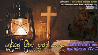 Morning Holy Mass - 14/04/2021