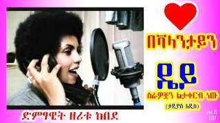 ድምፃዊት ዘሪቱ ከበደ በቫላንታይን ዴይ ስራዎቿን ልታቀርብ ነው (ታዲያስ አዲስ) Zeritu Kebede on Valentine Day (Tadias Addis)