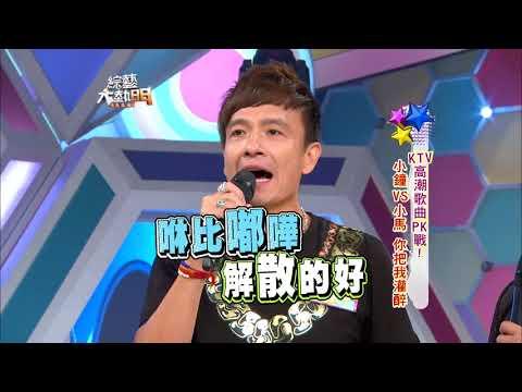 【KTV高潮歌曲PK戰!誰是重點歌王!!】綜藝大熱門【經典再現】