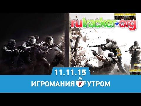 Игромания Утром 11 ноября 2015 (Fallout 4, Dark Souls 3, MGS V, GTA Online, Rainbow Six: Siege)