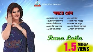 Runa Laila - Antore Prem - Full Audio Album   Sangeeta