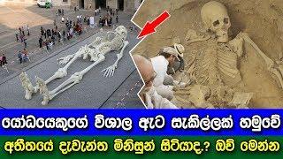 යෝධයෙකුගේ විශාල ඇට සැකිල්ලක් හමුවේ - Mystery of Giant Human Skeleton