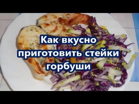 Горбуша салаты рецепты с простые и вкусные