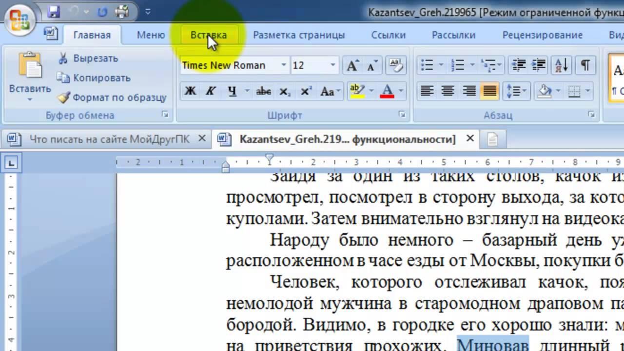 Word как сделать ссылку в документе word