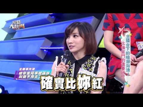 【主播台下的暗潮洶湧!!比後宮鬥的還要兇!?】20161221 綜藝大熱門