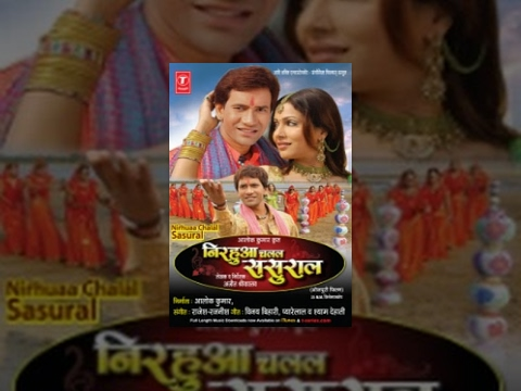 Nirahua Chalal Sasuraal thumbnail