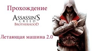 Прохождение Assassins Creed Brotherhood:Летающая машина 2.0