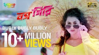 Download Bubly Bubly Bubly | Full Video Song | Shakib Khan | Bubly | S I Tutul | Boss Giri Bangla Movie 2016 3Gp Mp4