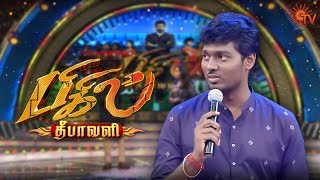 Bigil Deepavali - Full Program (Part - 1) | Sun TV Special Program | Atlee