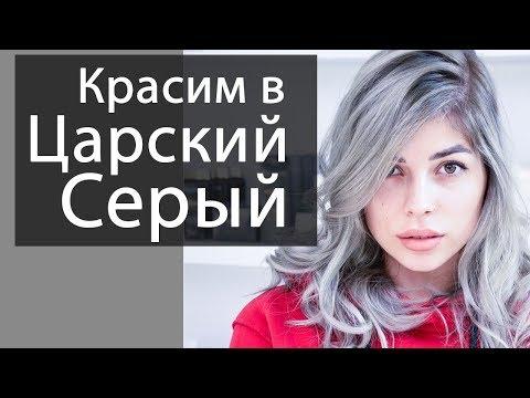 Красим волосы в царский Серый цвет / Silver Hair Color