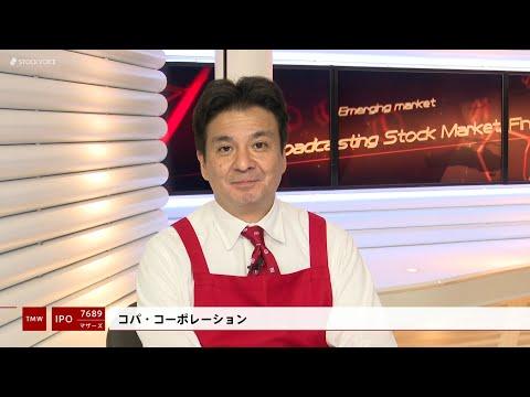 コパ・コーポレーション[7689]東証マザーズ IPO