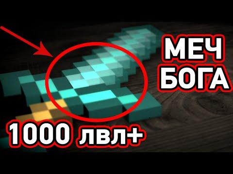 Как сделать руку на 1000 лвл в майнкрафт