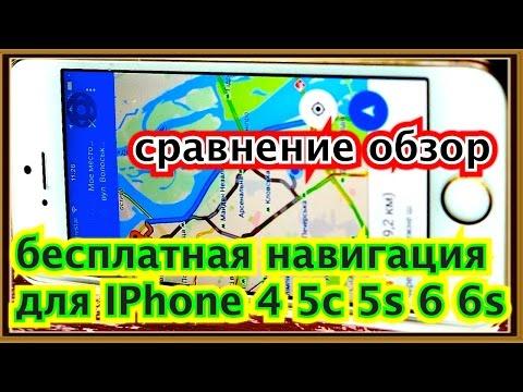 как получить бесплатно навигацию и карты для iphone 4 5c 5 s iphone 6 6s лучше платных igo в app sto