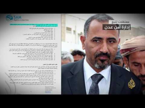 فيديو: الكشف عن سجون سريّة باليمن تدار خارج القانون بإشراف إماراتي في عدن والمكلا