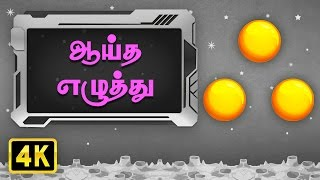 ஆயுத எழுத்து (Ayutha Ezhuthu) | Ilakana Padalgal | Tamil Rhymes For Kids