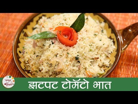 झटपट टोमॅटो भात - Tomato Rice Recipe in Marathi - Quick Rice Recipe - Archana Arte