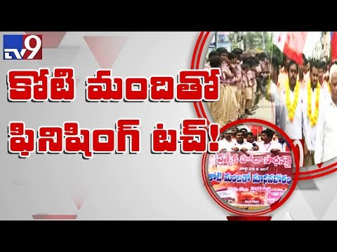 Students, teachers stage padayatra for AP Special Status in Vijayawada - TV9
