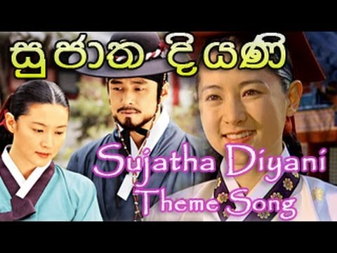 Sujatha Diyani  Korean Drama Sinhala Theme Song From www.HelaNada...