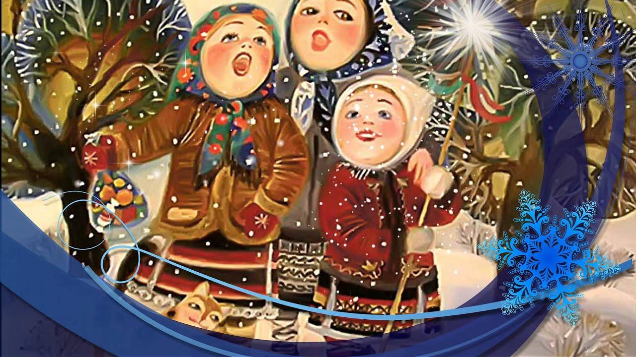 Колядки на старый новый год колядки на старый новый год