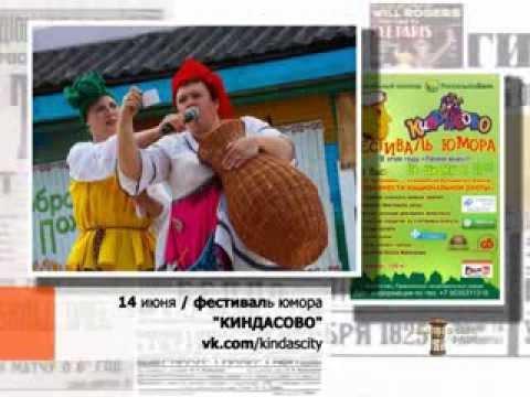 "14 июня фестиваль юмора ""КИНДАСОВО"""
