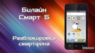 Билайн Смарт 5. Разблокировка смартфона