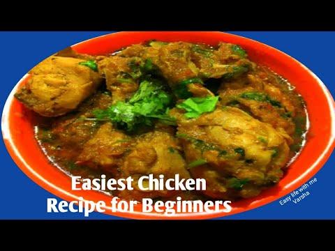 Chicken बनाने का इससे आसान तरीका नहीं हो सकता || Chicken Curry For Beginners ||Easiest Chicken Curry