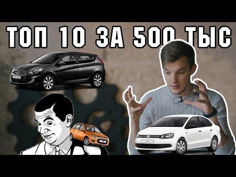 ТОП 10 ЛУЧШИХ И ХУДШИХ АВТО ЗА 500.000 РУБ. !