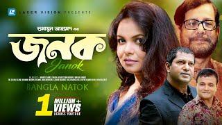 Janok | Bangla Natok | Humayun Ahmed | Mahfuz Ahmed, Shaon, Asaduzzaman Noor
