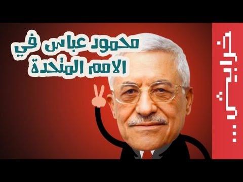 محمود عباس في الامم المتحدة