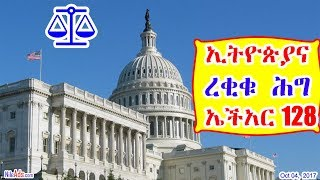 ኢትዮጵያ እና ረቂቁ ሕግ ኤችአር 128 - H.Res.128 - Supporting respect for human rights in Ethiopia - DW