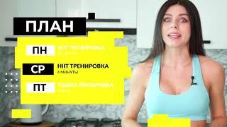 #ХудейБыстрей -1- БЫСТРО ПОХУДЕТЬ за 3 НЕДЕЛИ! Фитнес Дома.