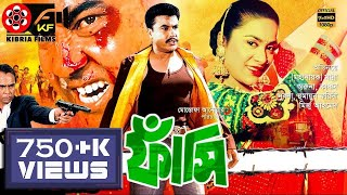 Fashi -ফাঁসি | Bangla Movie | Manna | Aruna Biswas | Humayun Faridi | Boby | Kibria Films | Full HD