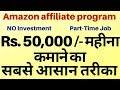 Work From Home.Part Time Job.Good Income By Amazon Affiliate Marketing.amazon.in   Amazon  से कमाएं