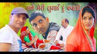 I Want Divorce  मन मेरी लुगाई हु बंचाओ murari lal| murari ki kocktail| rajasthani hariyani comedy