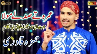 Heart Tuching New Kallam || Umray Ty Sad Molla ||  Hamza Qadri دل پر اثر کر دینے والا کلام