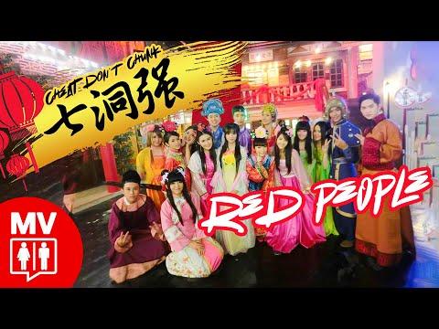 Red People CNY 2015 賀歲主打【七洞強!!!】