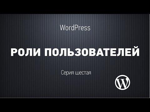 Основы WordPress. Серия шестая. Роли пользователей