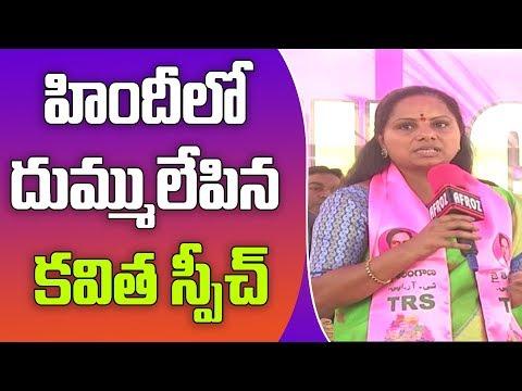 MP Kavitha Powerful Punches On Mahakutami At Nizamabad Urben Constituency   |  Great Telangana TV
