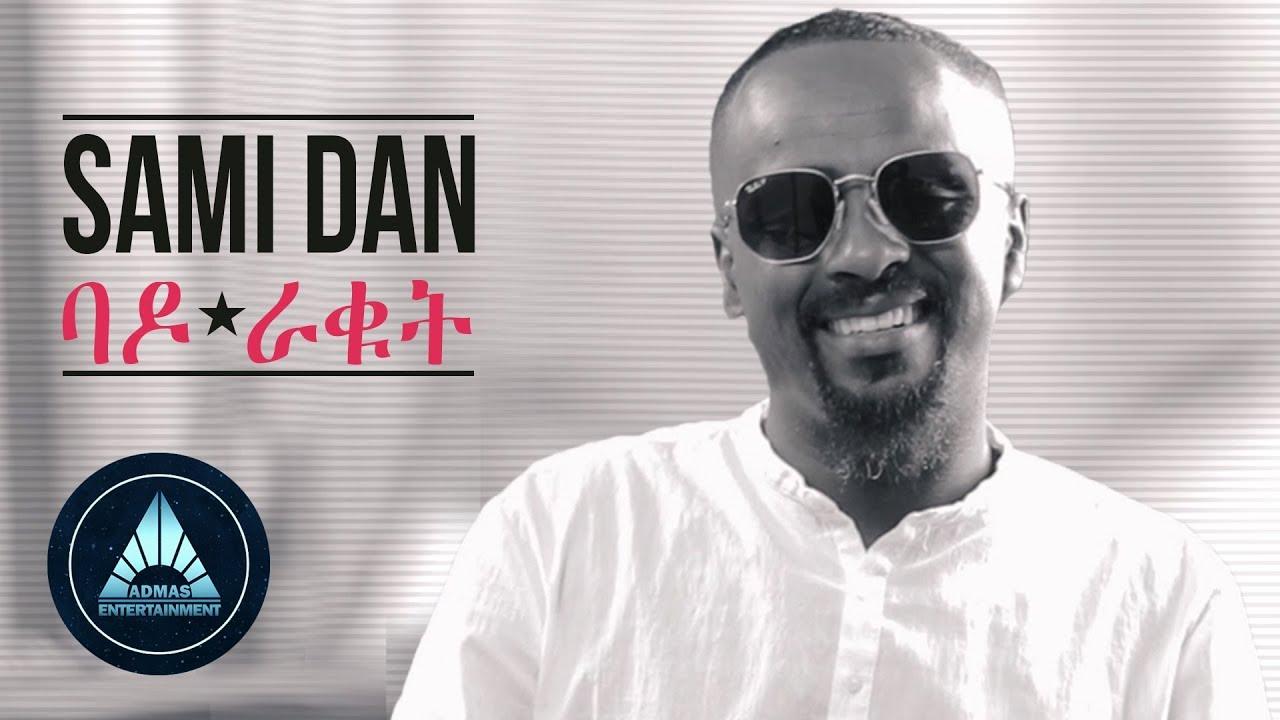 Sami Dan - Bado Rakot ባዶ ራቁት (Amharic)