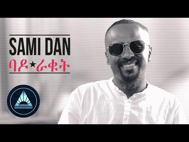 Sami Dan - Bado Rakot - New Ethiopian Music 2018