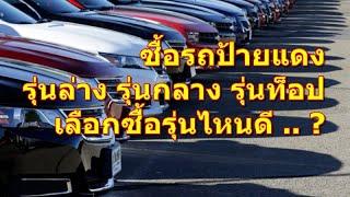 เวลาซื้อรถป้ายแดง เราจะเลือกซื้อรุ่นไหนดี รุ่นล่าง รุ่นกลาง รุ่นบน หรือรุ่นท็อป