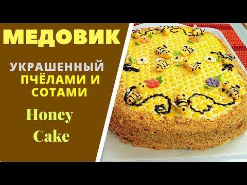 Торт Медовик украшенный пчёлами и сотами - Honey Cake