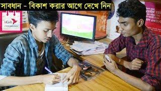 বিকাশে যেভাবে চুরি হয় | Money Transfer With Bkash | Mobile Banking | Samsul Official