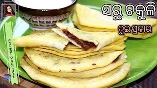 ଘରେ ବନାନ୍ତୁ ଏ ଦୁଇ ପ୍ରକାର ସରୁ ଚକୁଳି ( Saru Chakuli Recipe )   Pura Dia Saru Chakuli   Odia  Authentic