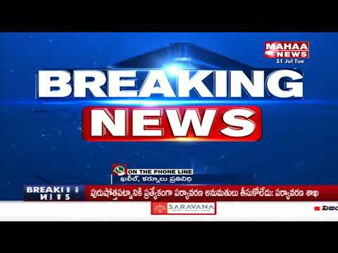 Bomb Blast Near Nandyal Check Post In Kurnool District | Mahaa News
