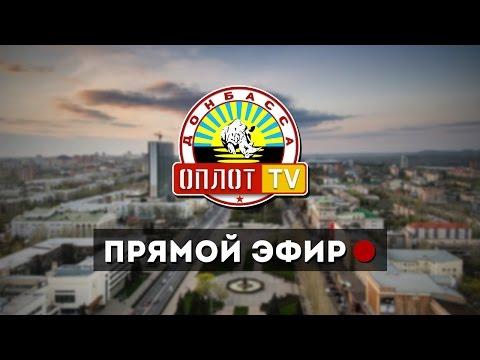 Телеканал «Оплот ТВ»: прямая трансляция