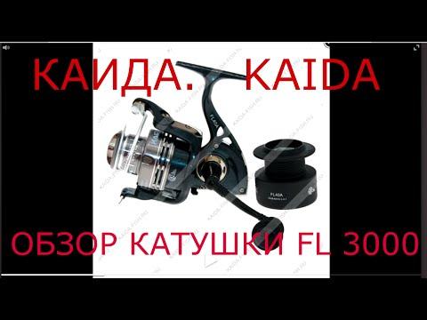 Каида, KAIDA,Обзор катушки каида Kaida, KAIDA,Review coil Kaida