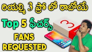 Top 5 Expected Features in Realme 3 Pro || Fans Requested in Community || Telugu